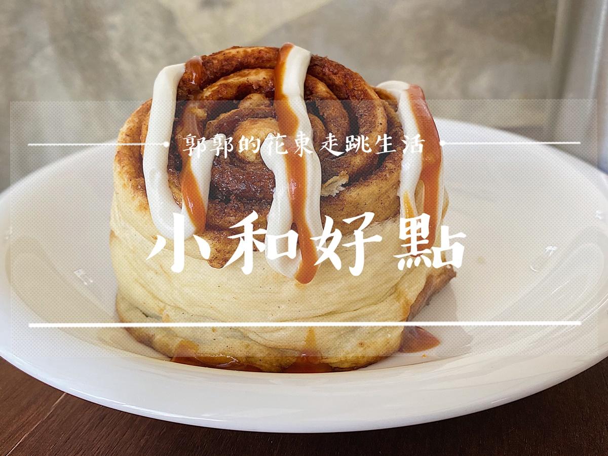 【花蓮壽豐】小和好點dot.dot. Bakery & Cafe┃每天手工現做的重磅級肉桂捲網美下午茶店┃