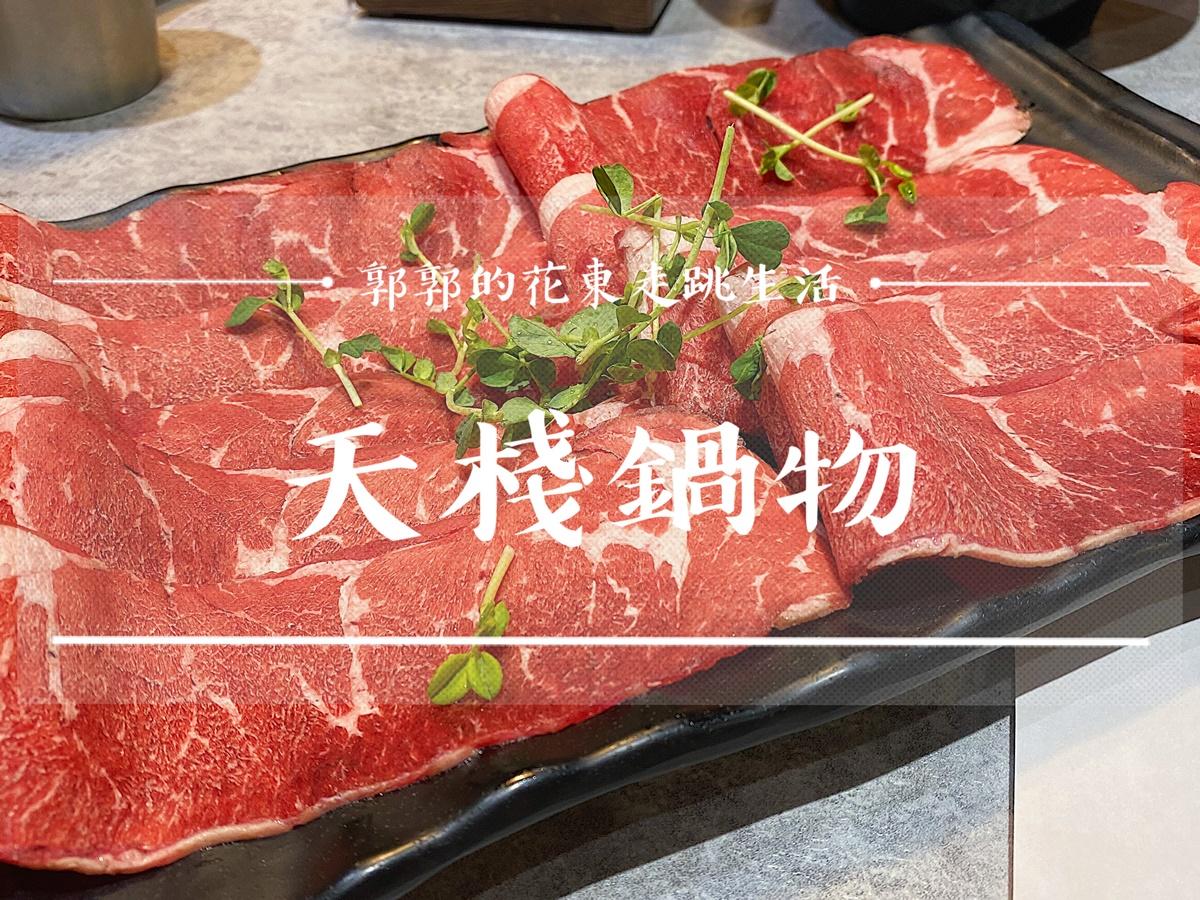 【台北中山】天棧鍋物┃幾歲生日就送幾隻蝦的超狂優惠火鍋餐廳┃