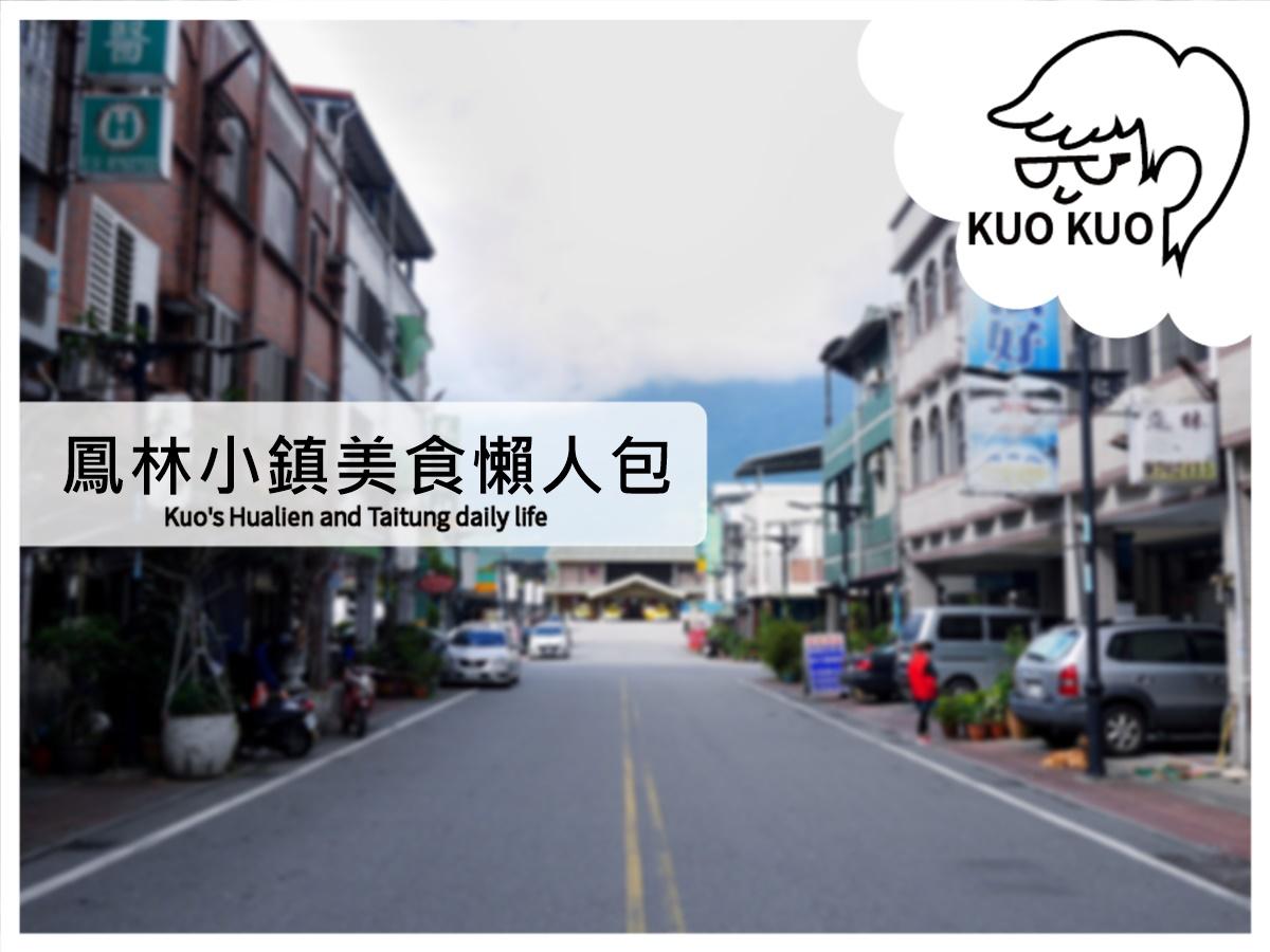 【花蓮鳳林】小鎮美食懶人包┃國際認證的慢城鳳林就是要這樣吃┃