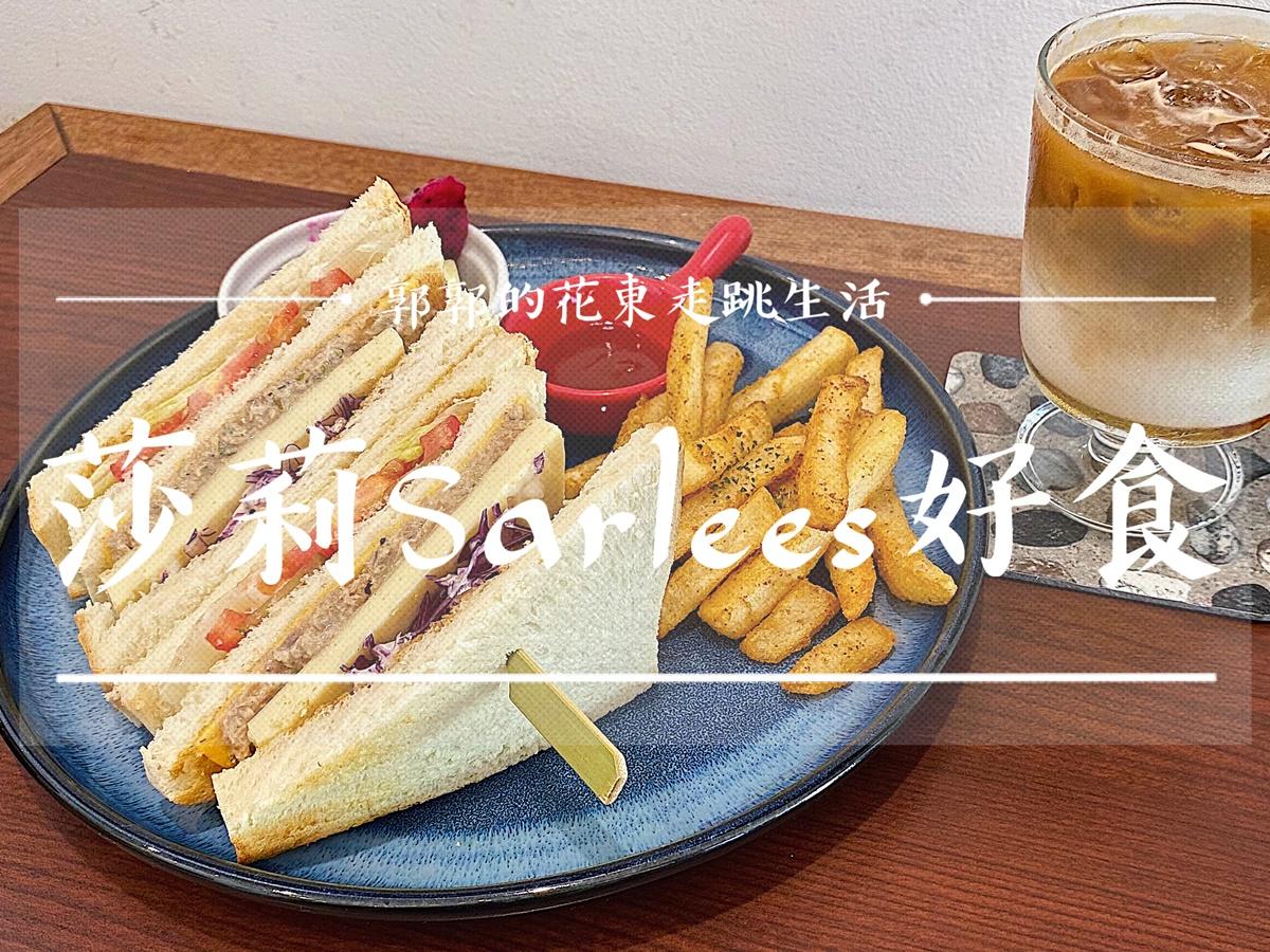 【花蓮新城】莎莉Sarlee's好食┃七星潭旁舒適的特色早午餐選擇┃