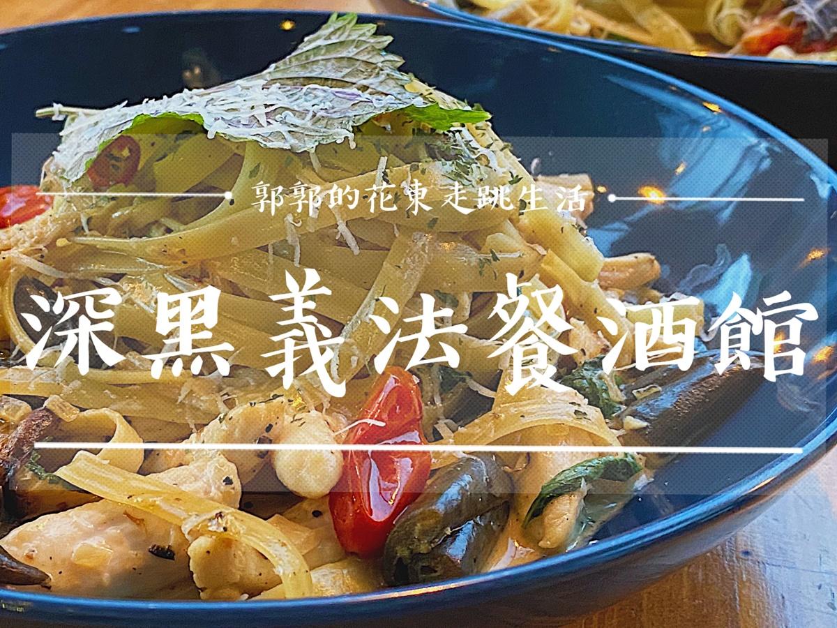 【台東市區】深黑義法餐酒館┃糖廠園區裡氛圍風味一次到位的異國料理┃
