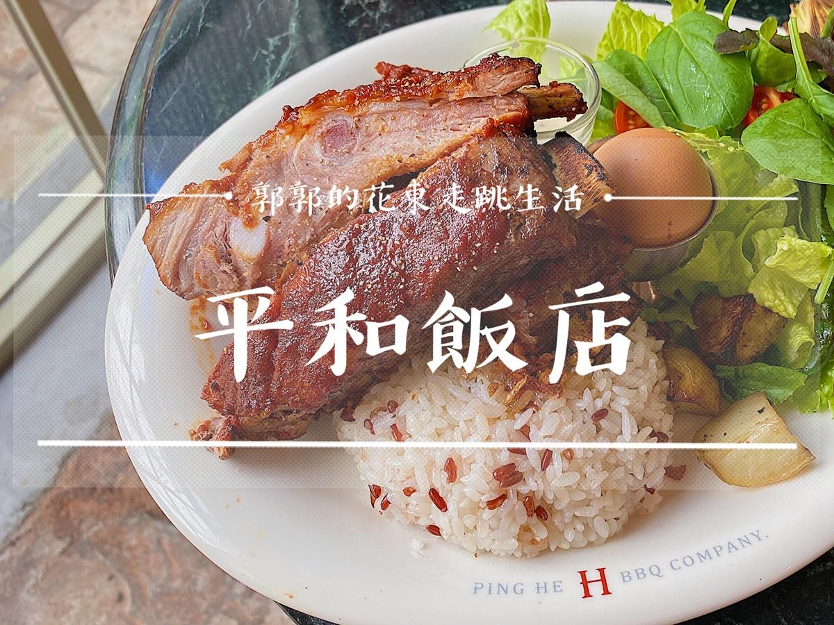 【花蓮市區】平和飯店Ping He BBQ Company┃不能錯過小和系列餐廳的前哨站。┃