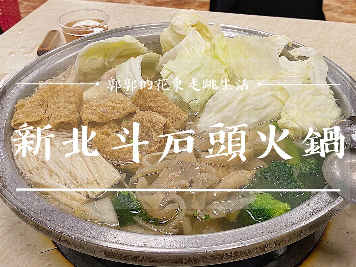 【台東市區】新北斗火鍋店┃在地人聚餐時也大推的自助式石頭火鍋店┃