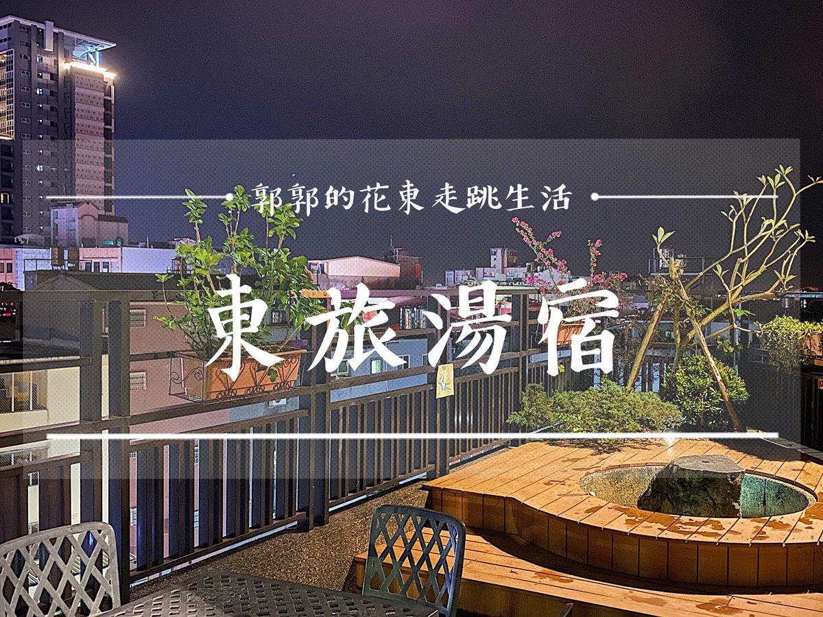 【宜蘭礁溪】東旅湯宿Yunoyado Onsen┃礁溪車站附近能在房間泡溫泉的連鎖旅店┃