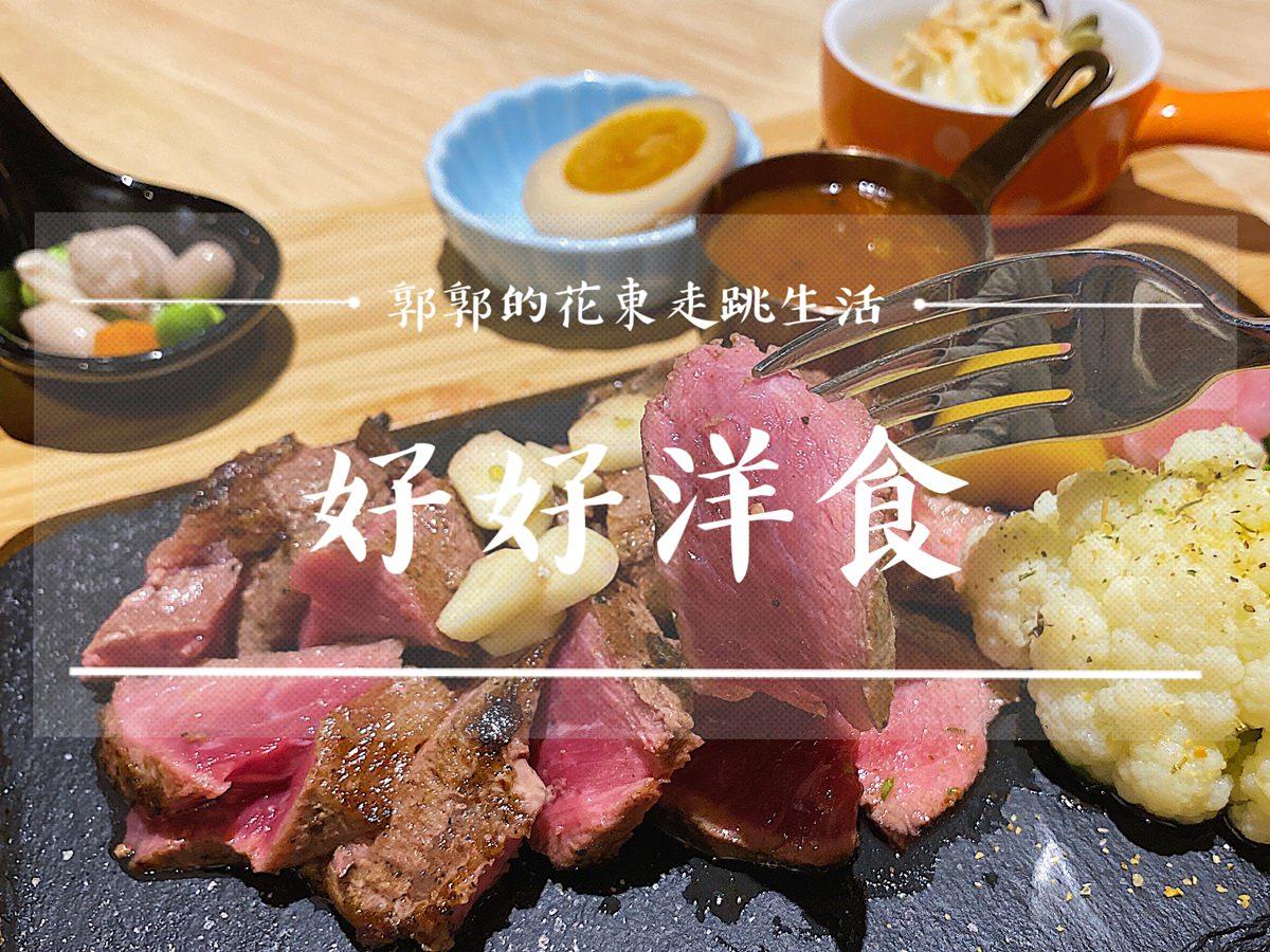 【花蓮市區】好好洋食┃近舊鐵道徒步區的複合式沙拉自助吧.排餐料理┃