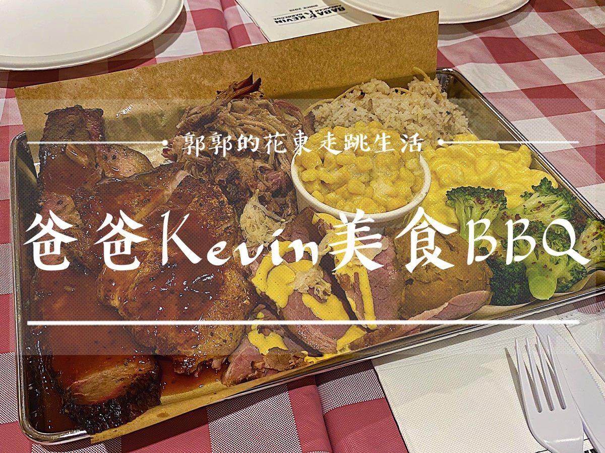 【台北中山】爸爸Kevin美食BBQ┃行天宮捷運站旁,外國人都愛去的道地美式親子餐廳┃