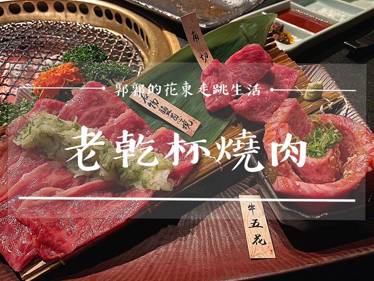 【台北中山】老乾杯燒肉┃捷運劍南路站.美麗華百貨旁的頂級和牛燒肉店┃