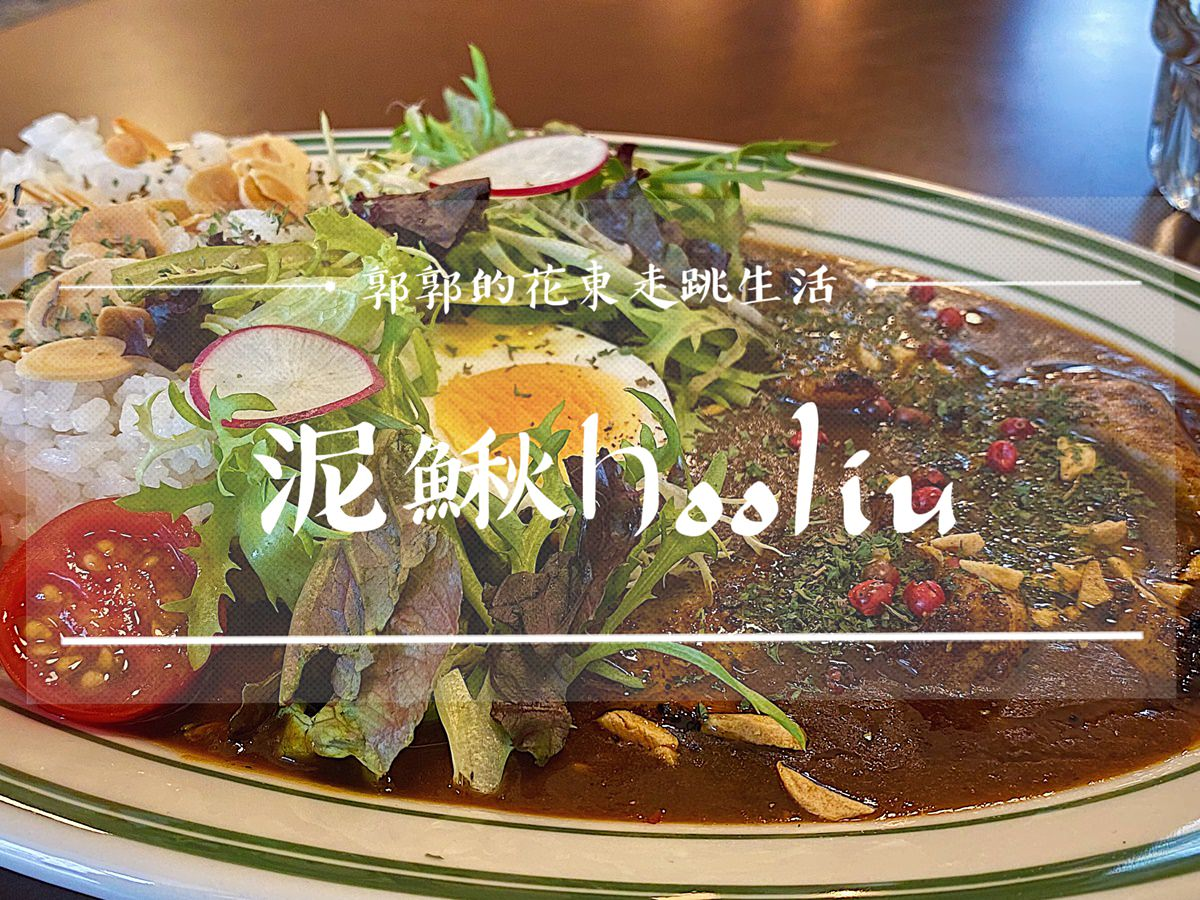 【宜蘭市區】泥鰍Hooliu┃品著充滿細節餐點,感受時光靜好的午後┃