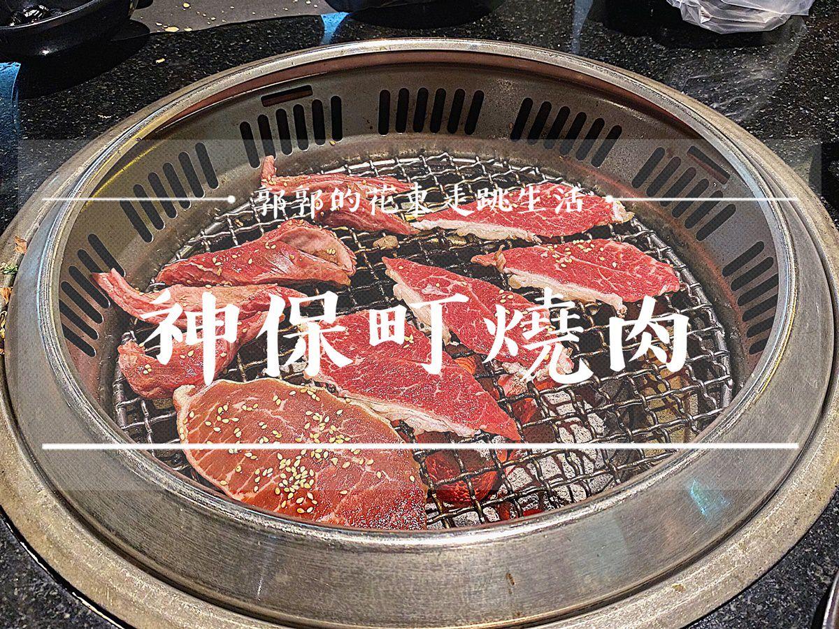 【花蓮市區】燒肉神保町┃花蓮火車前站,燒肉及鴛鴦麻辣鍋吃到飽┃
