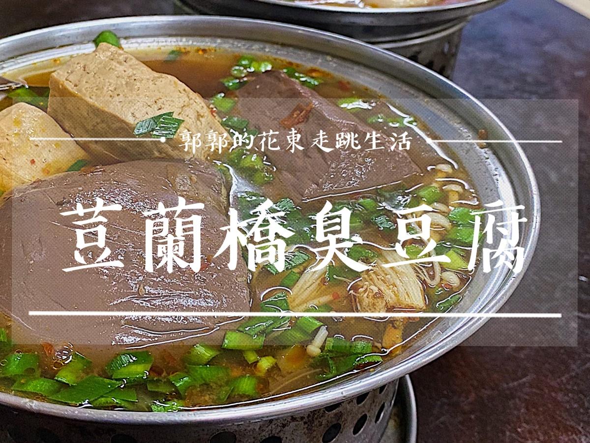 【花蓮吉安】荳蘭橋臭豆腐┃復古風格濃烈的扎實飽滿脆皮韭菜臭豆腐┃