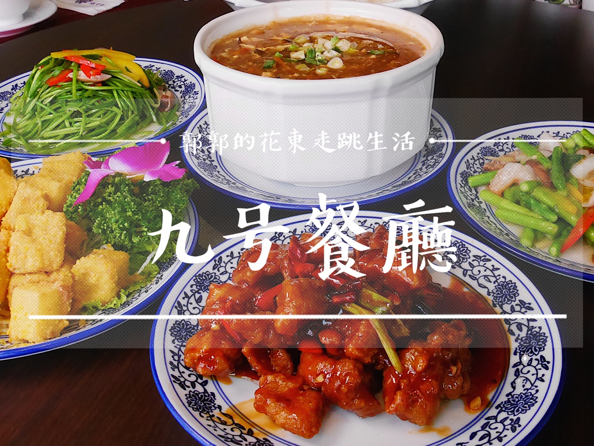 【花蓮市區】九号餐廳/九號餐廳┃近花蓮火車站,適合三五好友用餐的道地上海菜餐館┃
