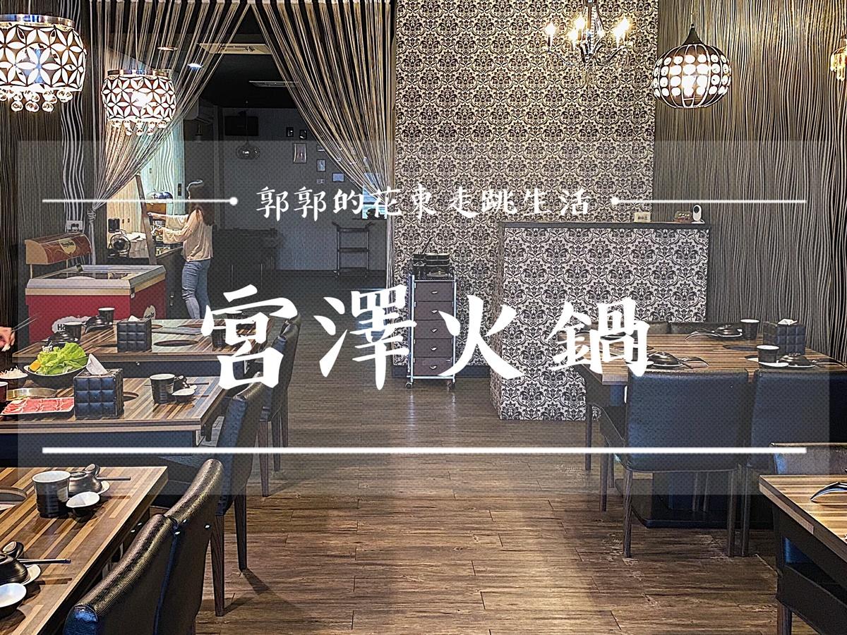 【花蓮市區】宮澤火鍋┃餐後甜點有哈根達斯可以吃的創意鍋物料理┃