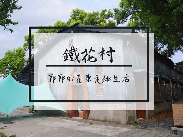 【台東遊記】鐵花村音樂聚落.鐵道藝術村~到台東必訪的假日慢活市集