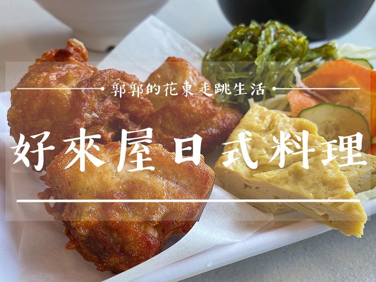 【花蓮光復】好來屋日式料理┃光復市區內唯一充滿人情味的壽司屋┃
