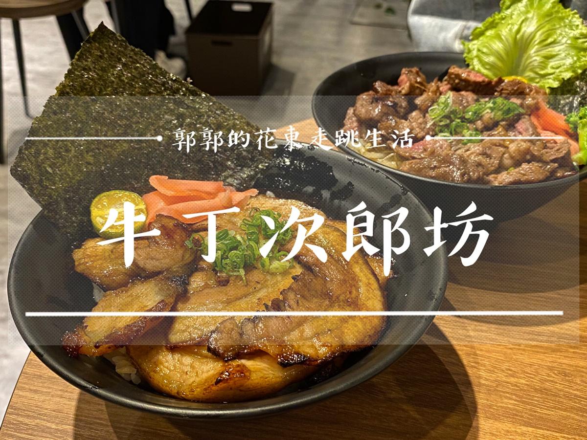 【花蓮市區】牛丁次郎坊┃民國路商圈內的大肉量日式燒肉丼飯店┃