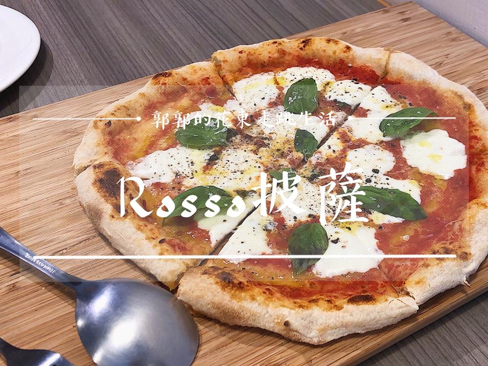 【台東池上】囉嗦義式小館Rosso┃池上火車站附近堅持手工現做的異國料理┃