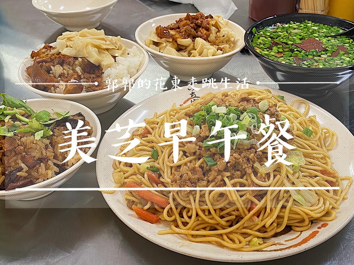 【花蓮市區】美芝早午餐二店┃招牌炒麵,俗又大碗吃粗飽的好選擇┃