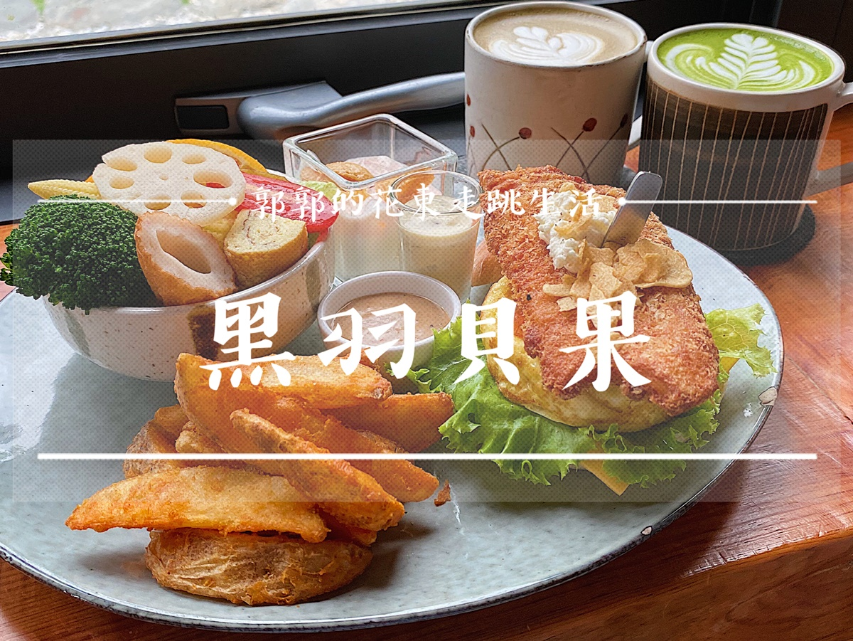 【花蓮市區】黑羽貝果┃木造老宅內的日式輕食早午餐盤┃