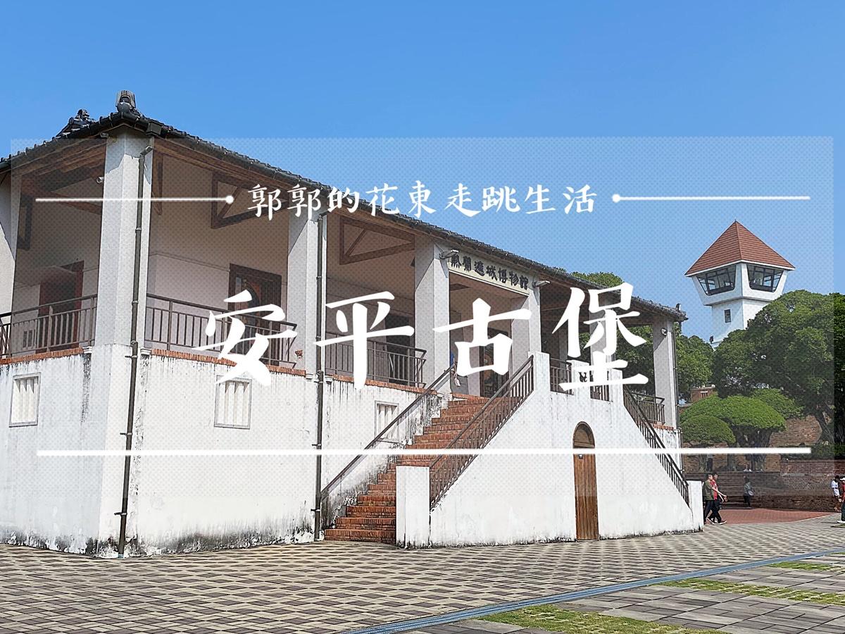 【台南遊記】安平古堡 Anping Fort┃登上瞭望臺,一覽台灣國定古蹟的歷史底蘊┃