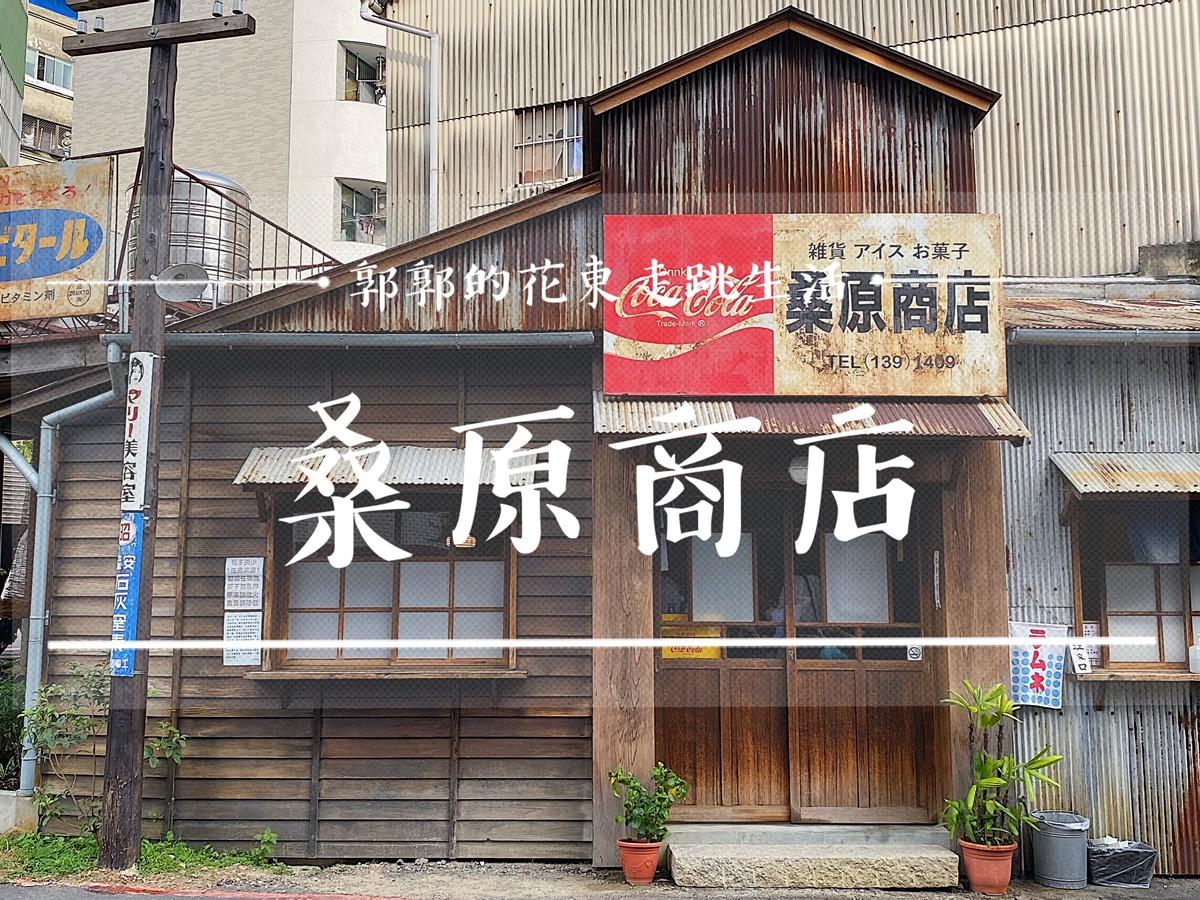 【台南東區】桑原商店┃老舊鐵製看板以及昭和氛圍濃厚的日式冰舖┃