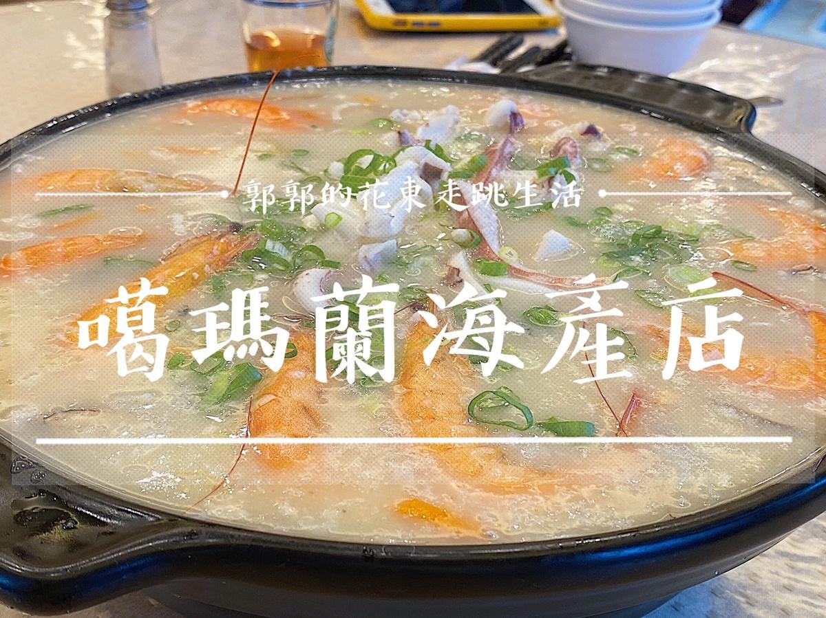 【花蓮豐濱】噶瑪蘭風味餐廳┃台11海線旁,新鮮現撈的超人氣海鮮料理┃