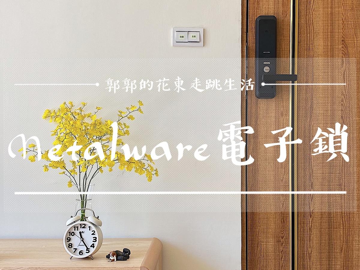 【家電開箱】METALWARE/MW-380F智能電子鎖┃香港品牌但韓國製造,超過40餘年的鎖具大廠┃