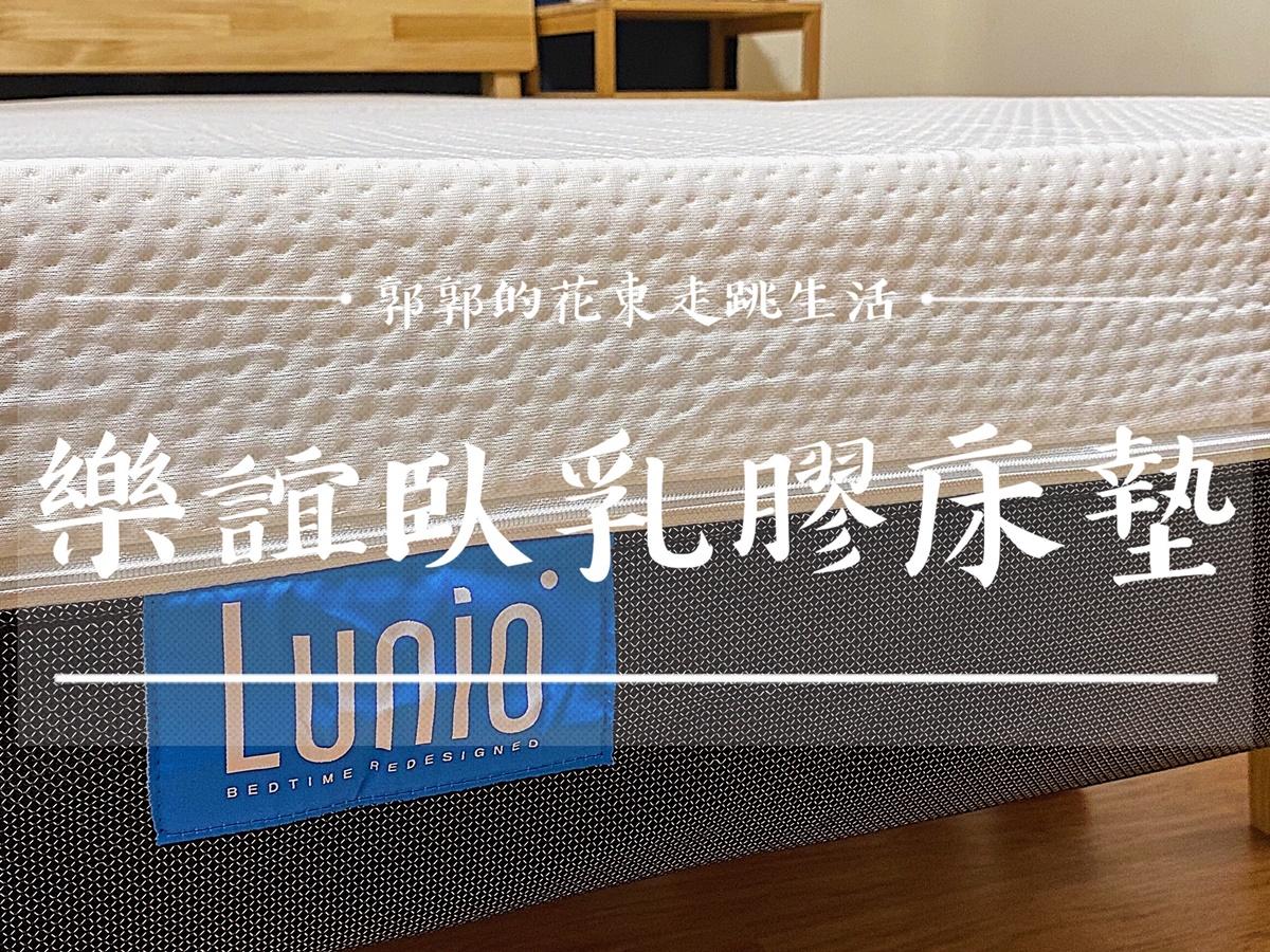 【生活開箱】泰國Lunio樂誼臥乳膠床┃會黏人的床,怎麼翻都好好睡┃