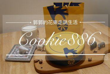 【生活開箱】Cookie886┃曲奇餅乾界的標竿,奶油是香濃酥脆的秘訣┃