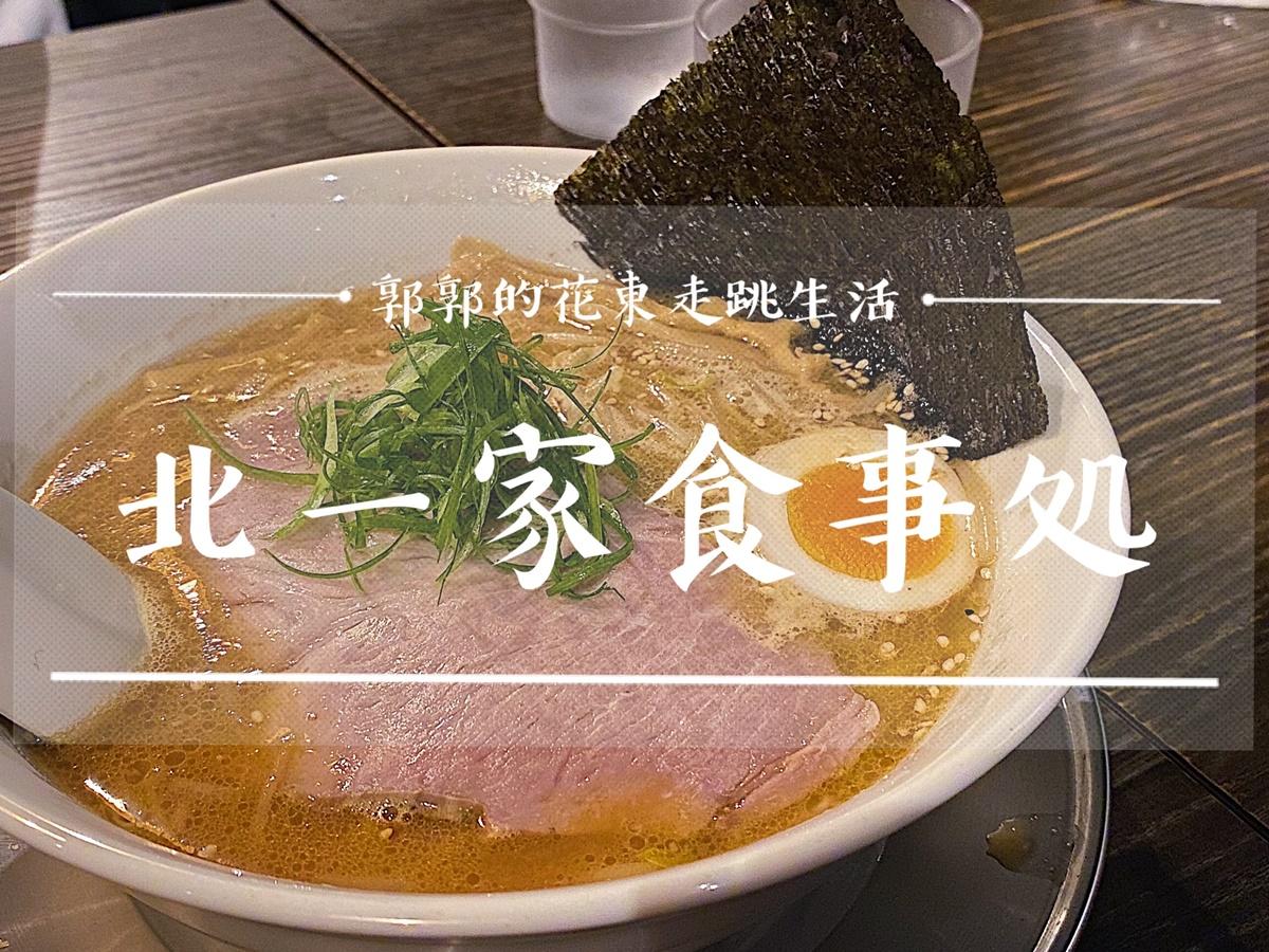 【台北內湖】北一家 食事処┃湯頭濃郁還原度極高的北海道口味拉麵┃