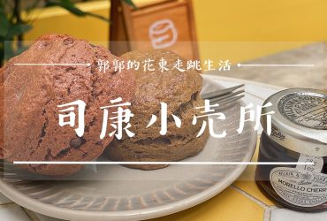 【台北中山】Tutukaki司康小売所┃文青風格濃厚,五顏六色的司康山下午茶┃