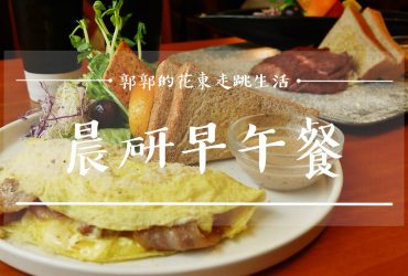 【花蓮市區】晨研早午餐┃還是要吃飯的吧,四種防疫餐點的限定推出┃