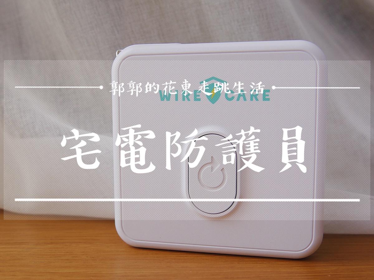 【生活開箱】WIRECARE宅電防護員┃你家綠燈了嗎?檢測電線老化的最佳利器┃