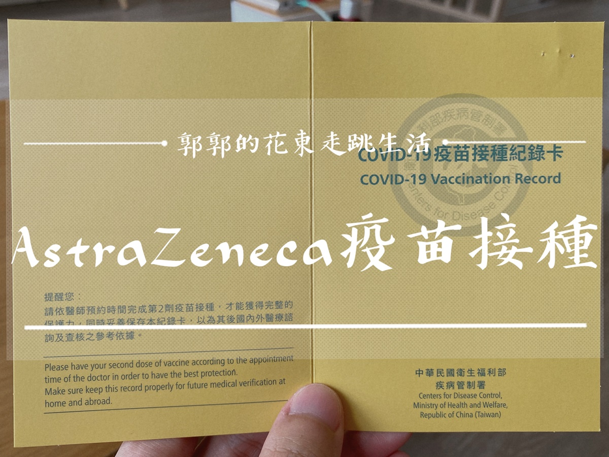 【生活開箱】COVID-19 vaccine AstraZeneca接種心得分享┃副作用因人而異,僅供參考┃