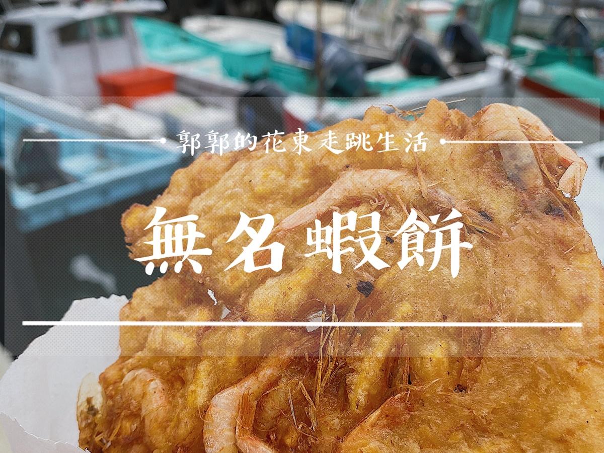 【宜蘭蘇澳】無名蝦餅蚵嗲蘿蔔糕┃google評價4.4星,超人氣比臉大蝦餅┃