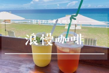 【花蓮壽豐】浪。慢咖啡┃2021盛夏新景點,慢慢享受零死角的海景咖啡廳┃