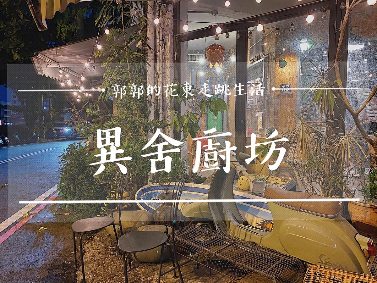 【花蓮市區】異舍廚坊┃跟著在地人的口袋名單吃,義大利麵.燉飯料理┃
