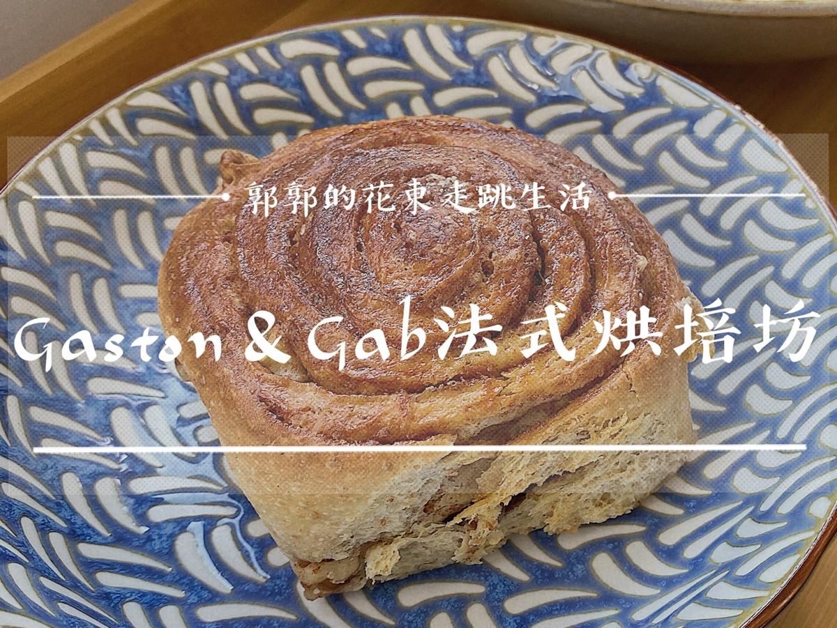 【花蓮市區】Gaston + Gaby法式烘培坊┃跟著法國師傅走進酸種麵包的世界┃
