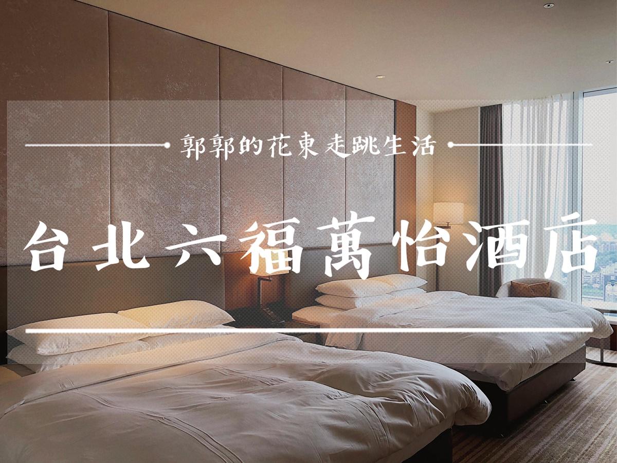 【台北南港】台北六福萬怡酒店┃四鐵共構,坐擁交通與美食優勢的五星級飯店┃