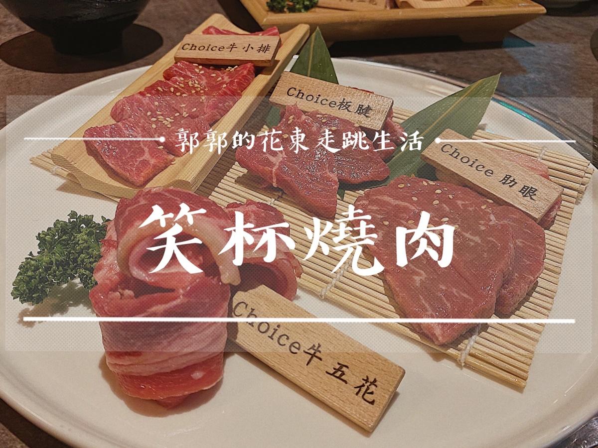 【花蓮市區】笑杯燒肉┃魷魚遊戲直接玩起來,燒烤慶祝餐廳的新選擇┃