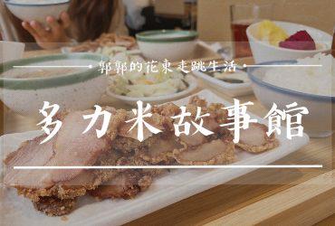 【台東池上】多力米故事館┃池上長香米無限暢食?!建興碾米廠與農會合作的在地品牌┃