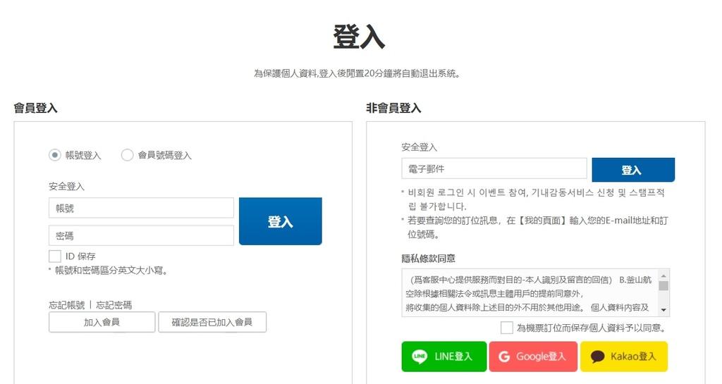 釜山航空會員註冊.jpg
