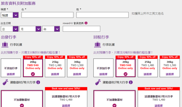 香港快運如何購票3.png