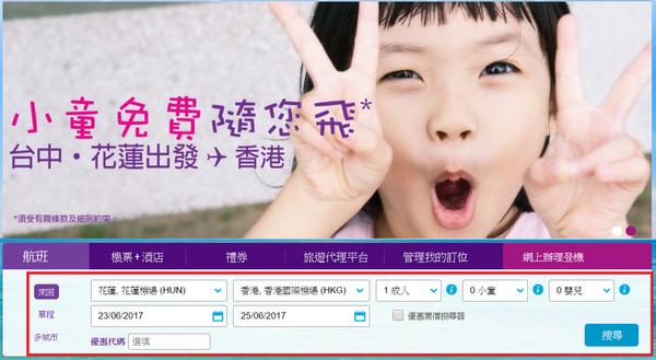香港快運如何購票1.png