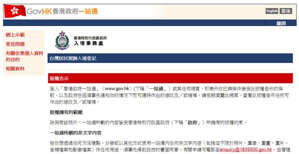 香港簽證線上申請.png