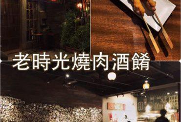 【花蓮市區】老時光燒肉酒餚~連在地人都激推的日式居酒屋