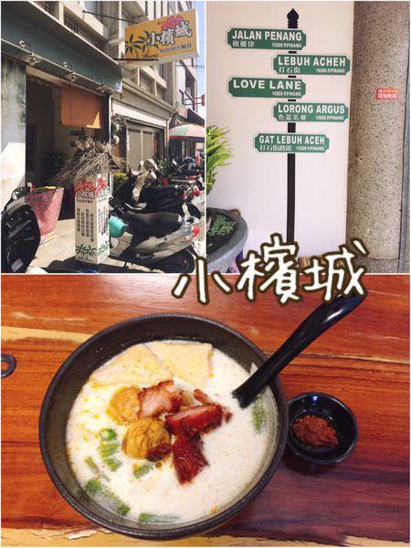 【花蓮市區】小檳城特色南洋麵食~來自馬來西亞的超美味檳城白咖哩麵