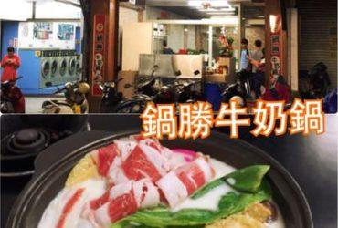 【花蓮市區】鍋勝牛奶鍋~回家時會經過的平價小火鍋