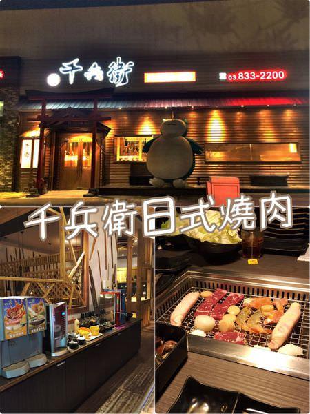 【花蓮市區】千兵衛日式燒肉~日式火鍋燒烤兩相宜的吃到飽餐廳