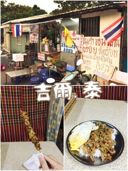 【花蓮市區】吉爾‧泰┃來自泰國的道地泰式家常菜┃