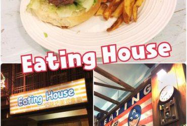 【花蓮市區】EatingHouse~後火車站附近的高CP美式餐廳